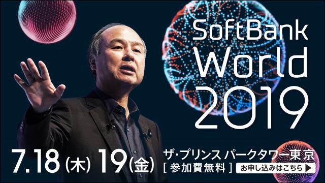 softbank world_banner